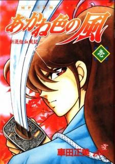 Akaneiro no Kaze: Shinsengumi Chifuu Kiroku