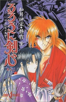 Rurouni Kenshin: Yahiko's Battle
