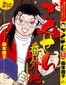 Gokusen Extra Chapter