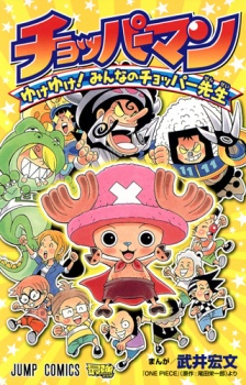 Chopperman - Yuke Yuke! Minna no Chopper Sensei