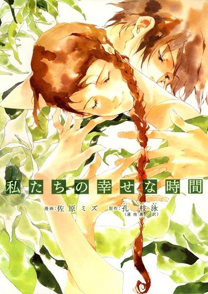-http://cdn.myanimelist.net/images/manga/3/66993l.jpg