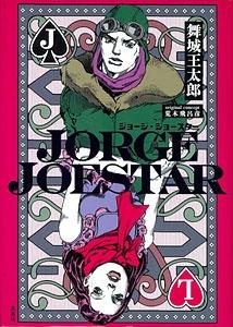 Jorge Joestar | Novel - MyAnimeList.net