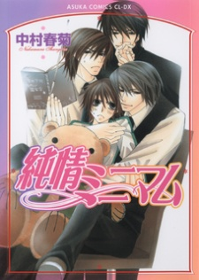 Junjou Minimum