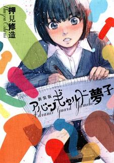 Avant-garde Yumeko (アバンギャルド夢子) Book Cover
