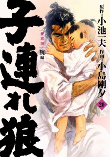 Kozure Ookami