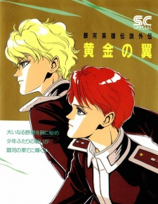 Legend of Galactic Heroes Gaiden: Golden Wings