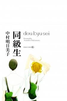 Doukyuusei