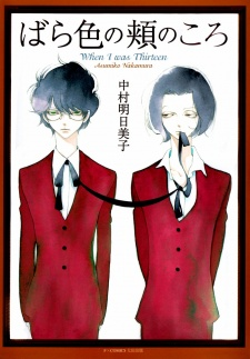 Barairo no Hoo no Koro (Time of Rose-Colored Cheeks), When I was Thirteen (ばら色の頬のころ) Book Cover