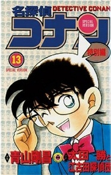 Detective Conan Short Stories