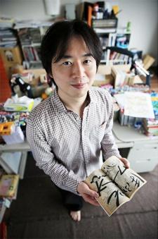 Kishimoto, Masashi