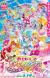 'Precure All Stars Movie: Minna de Utau♪: Kiseki no Mahou!' to Premiere in Spring 2016