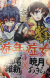 'Medaka Box' Creators to Start New Manga