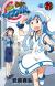 Manga 'Shinryaku! Ika Musume' to End