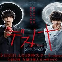 The Latest Death Note TV Drama