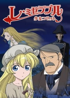 Les Misérables: Shoujo Cosette, Les Miserables: Shoujo Cosette,  レ・ミゼラブル 少女コゼット