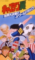 Captain Tsubasa: Sekai Daikessen!! Jr. World Cup, Captain Tsubasa MOVIE (1986 Summer), Captain Tsubasa Movie 4, Captain Tsubasa Movie 03: The great world competition! The Junior World Cup,  キャプテン翼 世界大決戦!!Jr.ワールドカップ