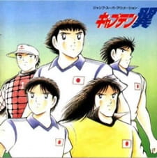 Captain Tsubasa: Saikyou no Teki! Holland Youth, Captain Tsubasa - Holland Youth, Captain Tsubasa Holland youth team, Captain Tsubasa: European Challenge, Captain Tsubasa Movie 05: Saikyu no Tenki! Hollanda Youth,  キャプテン翼 「最強の敵!オランダユース」