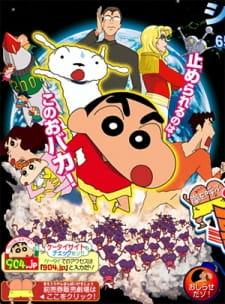 Crayon Shin-chan Movie 15: Arashi wo Yobu Utau Ketsu dake Bakudan!