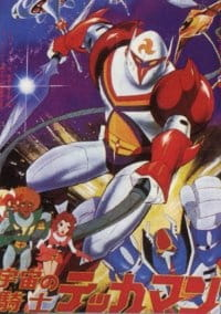 Tekkaman, Tekkaman,  Tekkaman, the Space Knight,  宇宙の騎士テッカマン