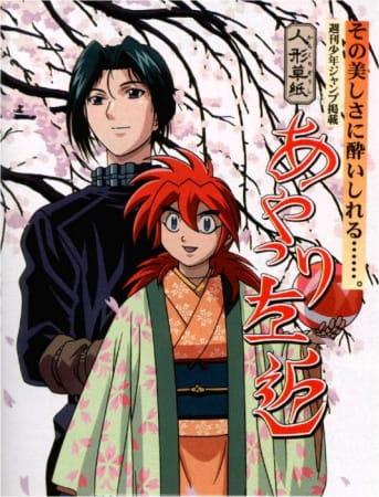 Karakuri Zoushi Ayatsuri Sakon