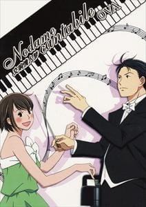 Nodame Cantabile OVA, Nodame Cantabile OAD,  のだめカンタービレ OVA
