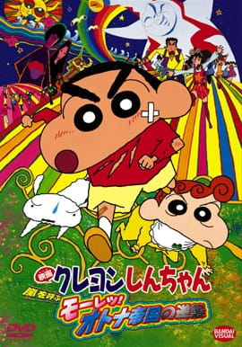 Crayon Shin-chan Movie 09: Arashi wo Yobu Mouretsu! Otona Teikoku no Gyakushuu, Eiga Crayon Shin-chan: Arashi wo Yobu Mouretsu! Otona Teikoku Gyakushuu, Crayon Shin-chan: The Storm Called: The Adult Empire Strikes Back,  映画 クレヨンしんちゃん 嵐を呼ぶモーレツ!オトナ帝国の逆襲