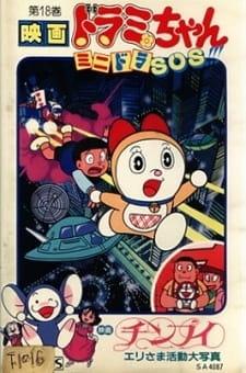 Dorami-chan: Mini-Dora SOS!!!