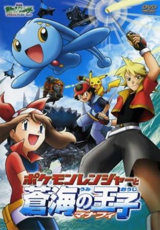 Gekijouban Pocket Monsters Advanced Generation: Pokemon Ranger to Umi no Ouji Manaphy