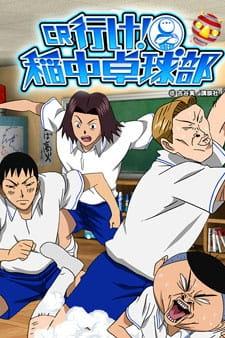 The Ping-Pong Club, Ike! Ina-chuu Takkyuubu