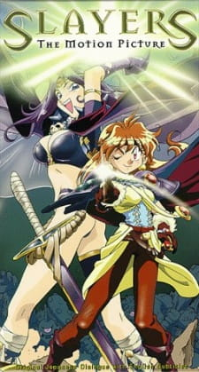 Slayers: The Motion Picture, Slayers: The Motion Picture,  Slayers Perfect, Gekijouban Slayers, Slayers Movie 1,  劇場版スレイヤーズ