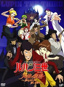 Lupin III: Tenshi no Tactics - Yume no Kakera wa Koroshi no Kaori, Lupin III: Angel Tactics, Lupin III: An Angel's Tactics - Fragments of a Dream Are the Scent of Murder,  ルパン三世 - 天使の策略(タクティクス)~夢のカケラは殺しの香り~