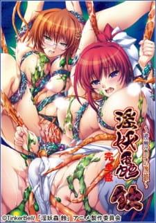 Inyouchuu Shoku: Ryoushokutou Taimaroku - Kanzenhan
