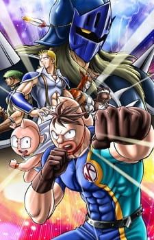 Kinnikuman II Sei (2002)