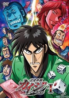 Kaiji: Against All Rules, Kaiji: Against All Rules,  Gyakkyou Burai Kaiji S2, The Suffering Pariah Kaiji: Backslide Arc,  逆境無頼カイジ 破戒録篇