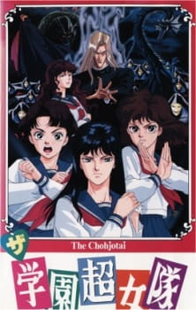 The Gakuen Choujo-tai