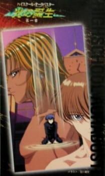 Highschool Aurabuster: Hikari no Mezame