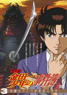 norakuro shoui: nichiyoubi no kaijiken