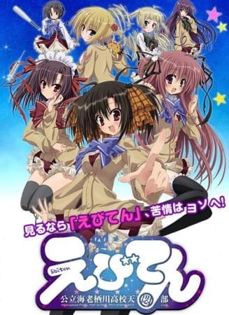 Ebiten: Kouritsu Ebisugawa Koukou Tenmonbu - Gigazon 23 Part II Himitsu Kudasai