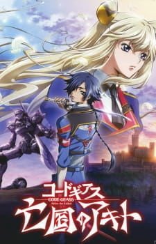 Code Geass: Akito the Exiled - The Wyvern Arrives, Code Geass: Akito the Exiled - The Wyvern Arrives,  コードギアス 亡国のアキト 第1章「翼竜は舞い降りた」