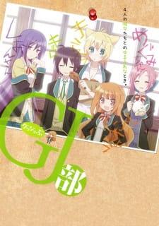 GJ-bu ชมรมกู๊ดจ๊อบ ชมรมปริศนากับวันป่วน ตอนที่ 1-12 + OVA จบ ซับไทย