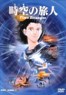 Toki no Tabibito: Time Stranger
