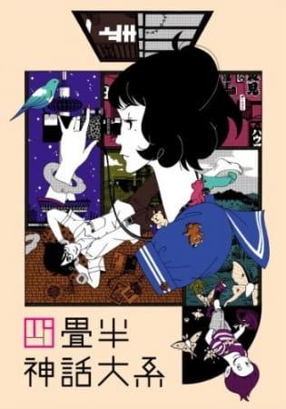 The Tatami Galaxy, The Tatami Galaxy,  Yojo-Han Shinwa Taikei, Yojou-Han Shinwa Taikei, Yojohan Shinwa Taikei,  四畳半神話大系