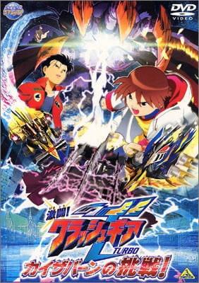 gekito crush gear turbo anime