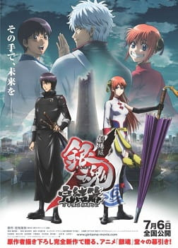 Gintama Movie 2: Kanketsu-hen - Yorozuya yo Eien Nare, Gintama: The Final Chapter - Be Forever Yorozuya, Gintama Movie 2,  劇場版 銀魂 完結篇 万事屋よ永遠なれ