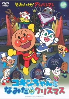 Sore Ike! Anpanman: Kokin-chan to Namida no Christmas