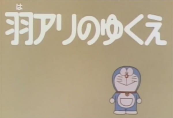 Doraemon: Featherplace, ドラえもん 羽アリのゆくえ