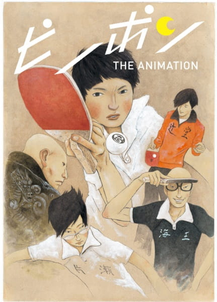 Ping Pong the Animation, Ping Pong the Animation,  PPTA,  ピンポン THE ANIMATION