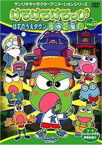 Kero Kero Keroppi: Hasunoue Town Kiki Ippatsu!