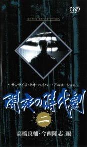 Yamiyo no Jidaigeki (OVA)