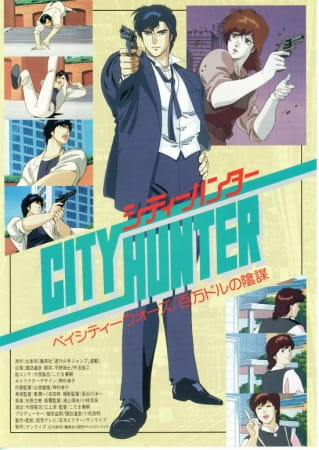 City Hunter: Bay City Wars, City Hunter: Bay City Wars,  シティーハンター ベイシティウォーズ
